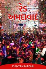 રેડ અમદાવાદ by Chintan Madhu in Gujarati