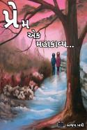 પ્રેમ એક મહાકાવ્ય by Ajay Khatri in Gujarati