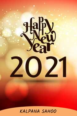 HAPPY NEW YEAR...... 2021 by Kalpana Sahoo in :language