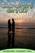 थोडासा प्यार हुवा है   थोडा है बाकी ...... by Dhanashree yashwant pisal in Marathi