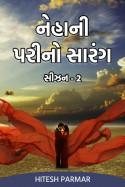 Hitesh Parmar દ્વારા નેહાની પરીનો સારંગ સીઝન 2 - 3 (ગ્રાન્ડ ફિનાલે) ગુજરાતીમાં