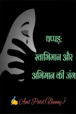Slap: A war of self-respect and pride by Anil Patel_Bunny in Hindi