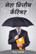 मेरा वित्तीय कैरियर by Tanu Kadri in Hindi