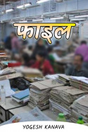 Yogesh Kanava द्वारा लिखित  फाइल बुक Hindi में प्रकाशित