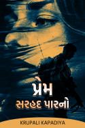 પ્રેમ સરહદ પાર નો by Krupali Kapadiya in Gujarati