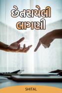 Shital દ્વારા છેતરાયેલી લાગણી ગુજરાતીમાં