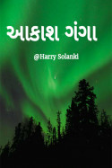 આકાશ ગંગા by Harry Solanki in Gujarati