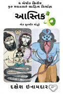 આસ્તિક.... અધ્યાય-2 by Dakshesh Inamdar in Gujarati