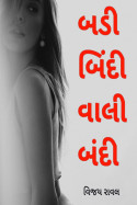 બડી બિંદી વાલી બંદી - 1 by Vijay Raval in Gujarati