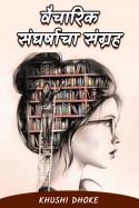 Khushi Dhoke..️️️ यांनी मराठीत वैचारिक संघर्षाचा संग्रह...