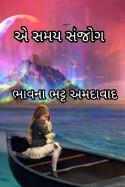 એ સમય સંજોગ... ભાગ -૫ by Bhavna Bhatt in Gujarati