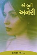 એ હતી...અનેરી by Rasik Patel in Gujarati