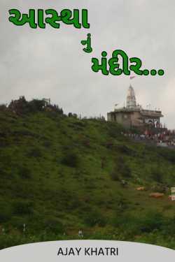 Temple of Faith ... by Ajay Khatri in Gujarati