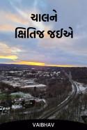 ચાલને, ક્ષિતિજ જઈએ... - પ્રકરણ 5 by Vaibhav in English