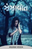 ઝંઝાવાત by anjana Vegda in Gujarati