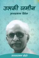 उसकी जमीन-ज्ञानप्रकाश विवेक by राजनारायण बोहरे in Hindi