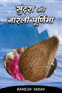 सुंदरा और नारली पूर्णिमा by Ramesh Yadav in Hindi