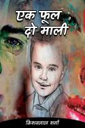 एक फूल दो माली (अंतिम भाग) by किशनलाल शर्मा in Hindi