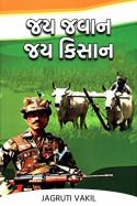 જય જવાન જય કિસાન by Jagruti Vakil in Gujarati