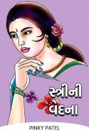 સ્ત્રીની વેદના - ભાગ-૧ by Pinky Patel in Gujarati