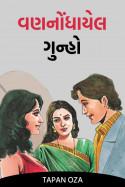 વણનોંધાયેલ ગુન્હો  - ભાગ-૧ by Tapan Oza in Gujarati