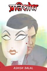 प्रतिशोध. द्वारा  Ashish Dalal in Hindi