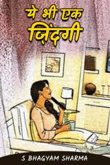 ये भी एक ज़िंदगी द्वारा  S Bhagyam Sharma in Hindi