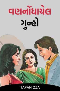 UNREGISTERED CRIME - 2 by Tapan Oza in Gujarati