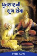 ધૃતરાષ્ટ્રની શૂળ શૈયા. by Patel Kanu in Gujarati