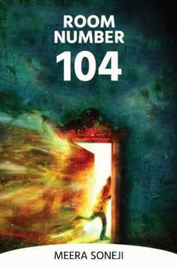 Room Number 104 - 1 by Meera Soneji in Gujarati