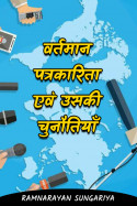 Ramnarayan Sungariya द्वारा लिखित  वर्तमान पत्रकारिता एवं उसकी चुनौतियाँ बुक Hindi में प्रकाशित