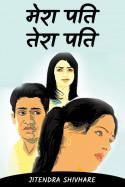 Jitendra Shivhare द्वारा लिखित  मेरा पति तेरा पति - 7 बुक Hindi में प्रकाशित