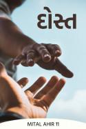 દોસ્ત by Mital Ahir11 in Gujarati