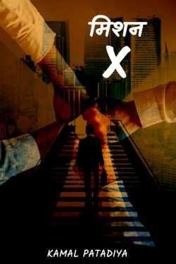 Mission - X - 1 by Kamal Patadiya in Hindi