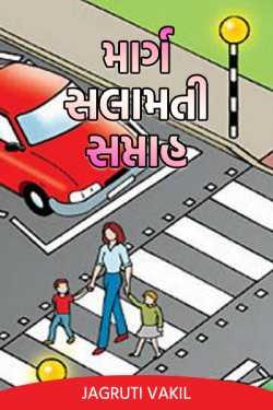 Marg salamati saptah by Jagruti Vakil in Gujarati
