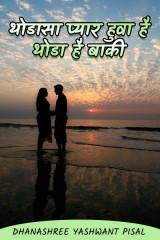 थोडासा प्यार हुवा है;  थोडा है बाकी ...... by Dhanashree yashwant pisal in Marathi