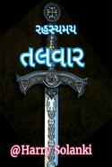Harry Solanki દ્વારા રહસ્યમય તલવાર... ગુજરાતીમાં