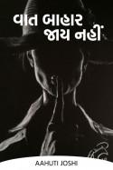 વાત બાહાર  જાય નહીં.. by Aahuti Joshi in Gujarati
