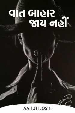 talk will not go out by Aahuti Joshi in Gujarati