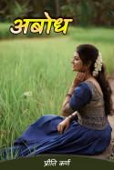 अबोध by प्रीति कर्ण in Hindi
