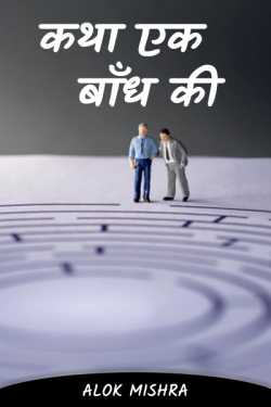 Story of a bind by Alok Mishra in Hindi