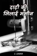 S Sinha द्वारा लिखित  दादी की सिलाई मशीन - 6 बुक Hindi में प्रकाशित
