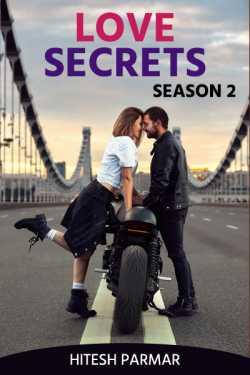 Love Secrets Season 2 - 2 by Hitesh Parmar in Gujarati
