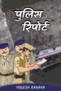 पुलिस रिपोर्ट by Yogesh Kanava in Hindi