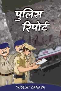 पुलिस रिपोर्ट