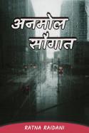 अनमोल सौगात - 3 by Ratna Raidani in Hindi