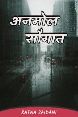 अनमोल सौगात by Ratna Raidani in Hindi