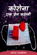 कोरोना - एक प्रेम कहानी - 3 by Neha sharma in Hindi
