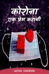 कोरोना - एक प्रेम कहानी by Neha sharma in Hindi