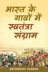 भारत के गावों में स्वतंत्रा संग्राम द्वारा  Brijmohan sharma in Hindi